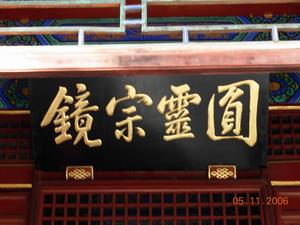 七律·穿越潭柘寺 - 司马平邦 - 司馬平邦·新千字文