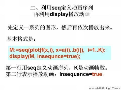 Maple动画:4.0 Maple动画的制作方法 - maple - Maple图形与动画
