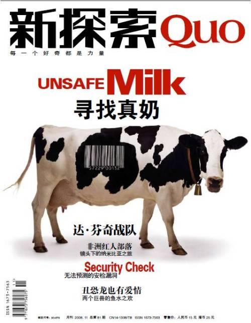 最新封面秀之--11月 寻找真奶 - 新探索 - 新探索QUO杂志