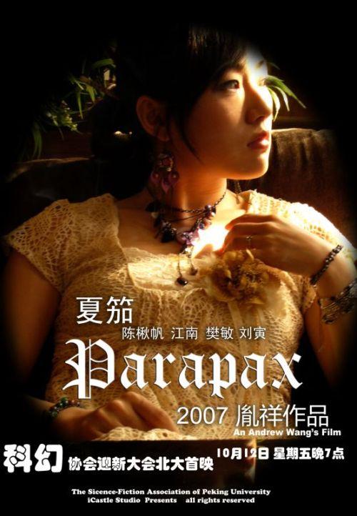 科幻协会科幻DV《Parapax》北大首映预告(转载) - 夏笳 - 夏天的茄子园