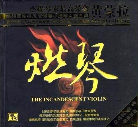 【专辑】黄蒙拉 《燃琴》 - 故事里旅行 -