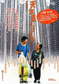 《天水围的日与夜》:香港电影巅峰之作,也许 - 刘放 - 刘放的惊鸿一瞥