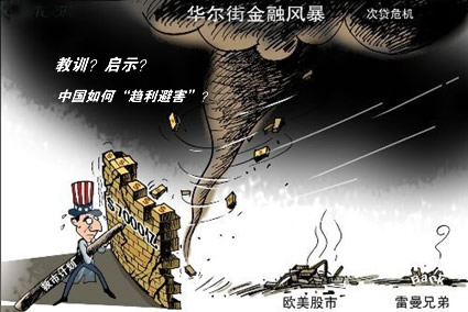 毛主席话金融风暴 - 真水无香  - 香格里拉 花开的地方