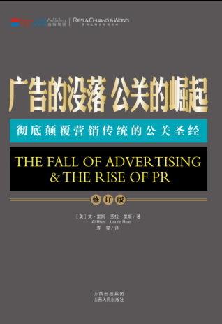 广告的没落,公关的崛起 - 恒明 - 恒明经管书