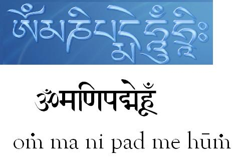 六字大明咒藏文图片