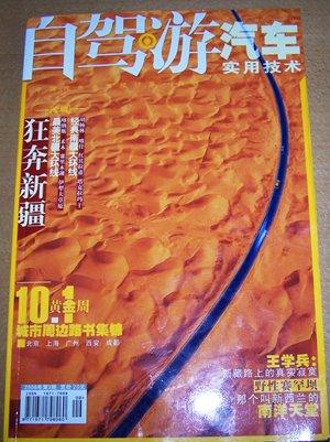 《自驾游》杂志 - 右岸左人 - 烟雨行囊:右岸左人的部落客