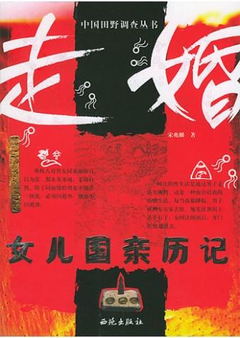 记者之道与学者之风(原创) - li-qy - 烟雨行囊:右岸左人的部落客