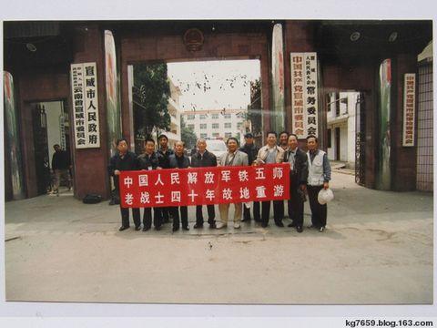 寻踪行(云贵篇)(蒋福馨) - 铁道兵kg7659 - 铁道兵kg7659