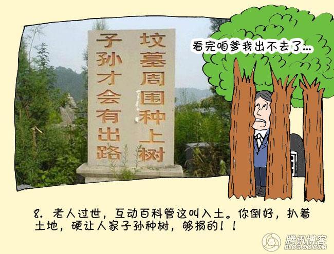 最新雷人广告【图】 - 柏村休闲居 - 柏村休闲居