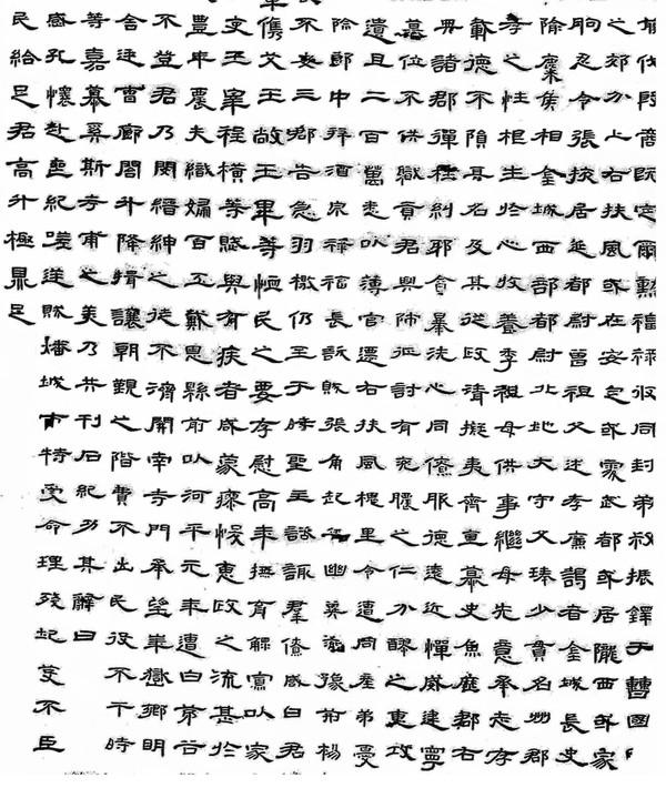 曹全碑释文和译文 - 鼯鼠            - 鼯鼠 记录书法学习轨迹