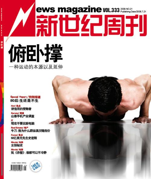 新世纪周刊2008年21期目录:俯卧撑 - 《新世纪周刊》 - 有意义 有意思-《新世纪周刊》的博客