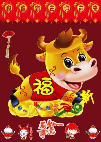 新春愉快,祝网友牛年生活更甜蜜事业更精彩! - 柳乐童 - 柳墅乐童