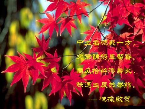七绝--贺《中文国际》建圈一周年(二首) - 恺撒大帝 - 恺撒大帝--闻香识女人