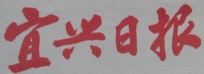 我在《宜兴日报》上发表的图文(部分) - 先行者 - 先行者的足迹