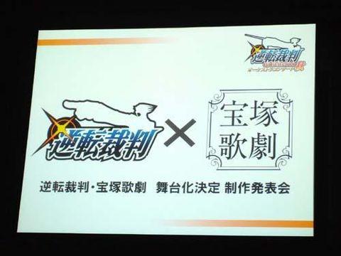 宝冢歌剧团要出《逆转裁判》舞台剧了! - hikari888 - 光之飘羽ACG天地