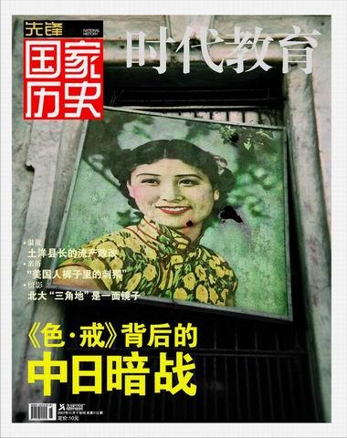 《国家历史》第五期封面和内容简介 - 《国家历史》 - 《看历史》原国家历史杂志