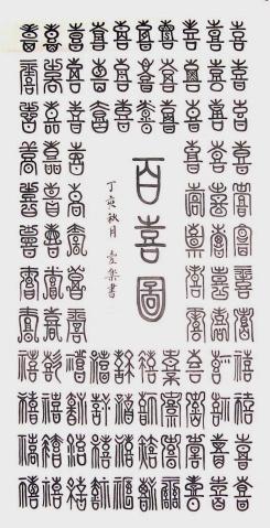 中国吉祥百字 ———福 禄 寿 喜 - 若水 - 书画学习与交流