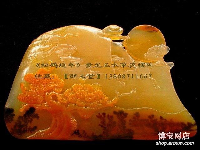黄龙玉 精品收藏 [图片] - 冰冰-心雨