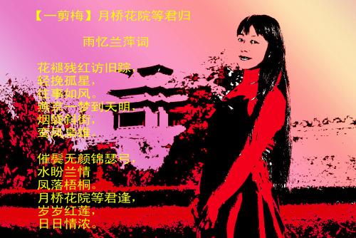 雨忆兰萍词【一剪梅】月桥花院等君归 - 雨忆兰萍 - 网易雨忆兰萍的博客