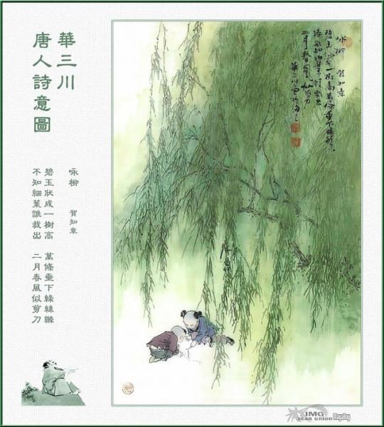 国宝级藏品--唐诗配画 - 铁树 - 736024856 的博客:一家人