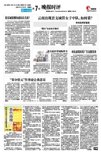 钦州晚报:娱乐城耍横的副局长名谁? - wzs325 - 王志顺
