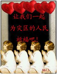 [原创]中国,在磨难中支起爱的蓝天。。。。。。 - 沉沙老蚌 - 沉沙老蚌[明贤子]文学原创空间