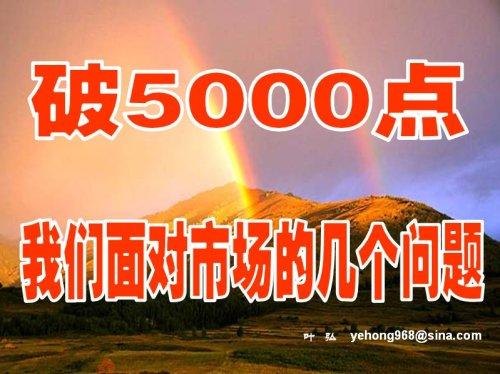 破5000点——我们面对市场的几个问题 - 叶弘 - 叶弘 谈股市股民股票