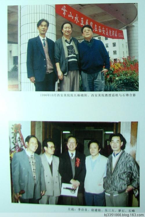 永远怀念敬爱的石峰老师 - 真奇石苑 - 真奇石苑—刘保平的博客