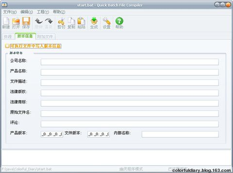 Quick Batch File Compiler的使用方法 - colorfuldiary - FlyingWind