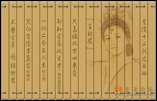 金陵十二钗竹编烫画版 - 老排长 -