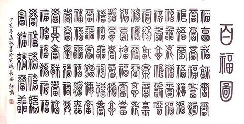吉祥百福字 - 若水 - 曲江书苑学习交流空间