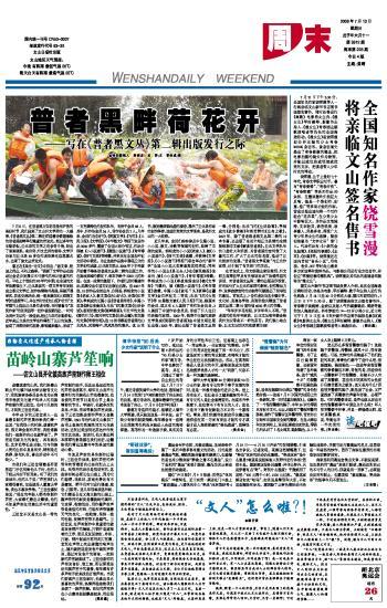 """河南商报:""""野战沐浴,请别羞辱奥运! - wzs325 - 王志顺"""