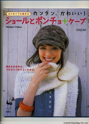 2008秋冬小物, 披肩書 (完) - 酷愛編織的猫 - 猫公館