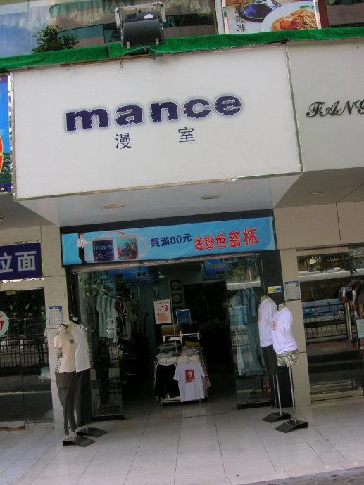 IT路况--深圳除了迅雷还有漫室T恤 - 炳叔 - 炳叔的博客