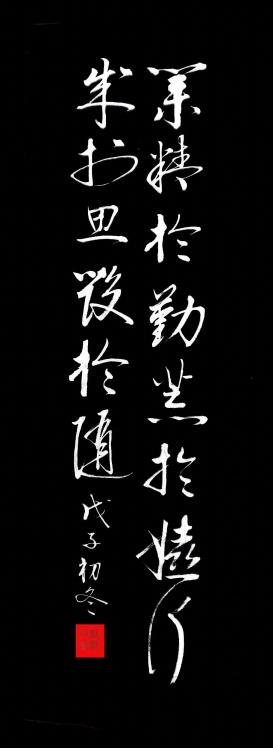 宝剑锋从磨砺出,梅花香自苦中来 (书法习作) - MOMO - MOMO 的博客