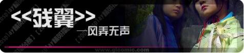 07cos精擂赛第一场记+节目期评 [回顾] - ichev -