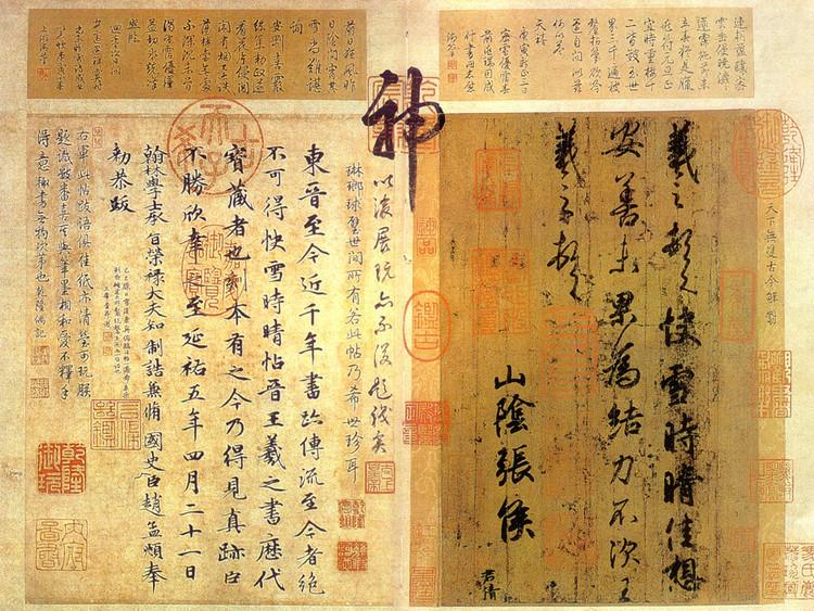 文人必看的10大传世名帖(转乐山的) - 飘逸闲客' - 飘逸闲客之 博客