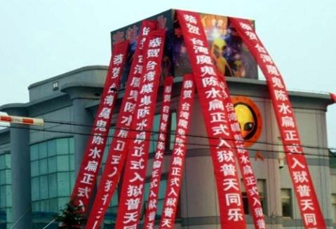 阿扁入狱普天同庆 大陆惊现庆贺横幅  - 赵小波 - 赵小波的博客