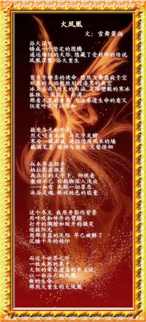 火凤凰 - 雪舞箫扬 - `