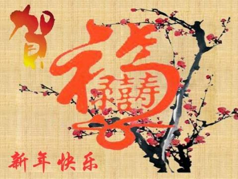 祝博友新年快乐【素材】 - 冰菊物语 - 幽居阁*