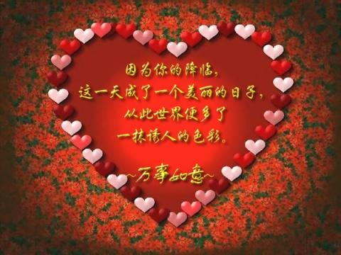 [原创]祝福闲人SGM 好友生日快乐 - 萍儿 - 萍儿的个人主页