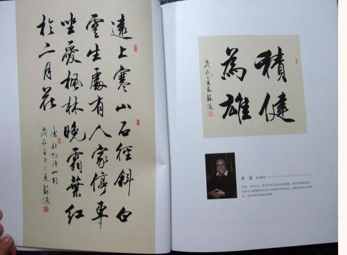 《名贤雅集》一书中收录的家父与我的作品 - 苏泽立 - 苏泽立的博客