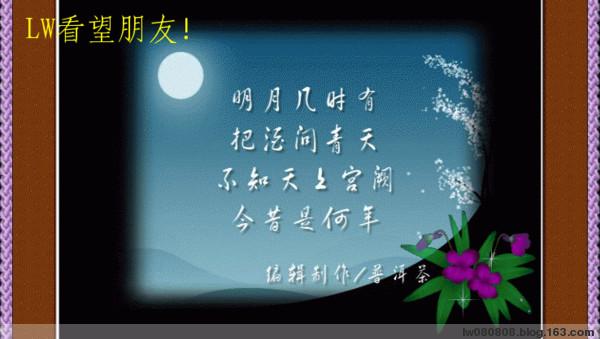 【中秋贺卡】2008中秋贺卡图片精选 - 沉默是金 -    沉默是金博客
