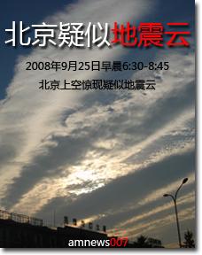 北京惊现疑似地震云(组图) - 王鹏越 - 阿魔的超媒体观察