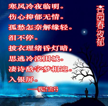 杏园春.夜郁 - 枫叶流丹 - 枫叶流丹的心韵
