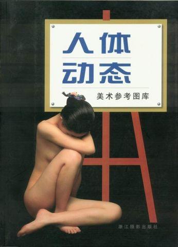 走入书中的人体模特儿——《人体动态》序      - 范达明 - 范达明的博客