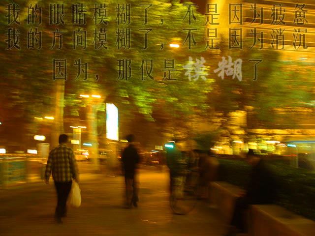 【05-11-09】一人走在熟悉的街 - 79街 - 79STREET STUDIO