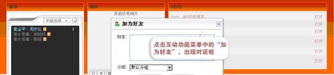关注网易博客工具使用说明 - 卓尔 - 梦蝶