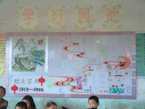 幼儿园主题墙评比表格