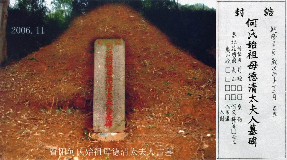 惊闻诸暨枫桥镇马岭村何家坞何氏太夫人墓被盗(转) - 河山 - 河 山 de boke